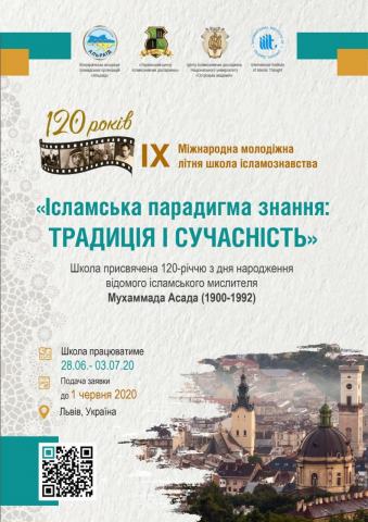 Участников Украинской школы исламоведения приглашают зарегистрироваться на вебинар
