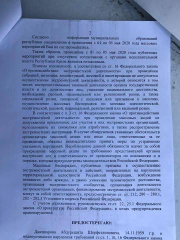 ©Абдурешит Джеппаров/фейсбук: Сотрудники «правоохранительных органов» в оккупированном Крыму массово вручают мусульманам предостережение: