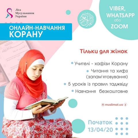Украинские мусульманки во время карантина будут слушательницами бесплатных онлайн-курсов по Корану и таджвиду