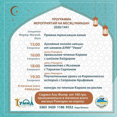 До програми заходів на Рамадан увійшли онлайн-лекції й уроки