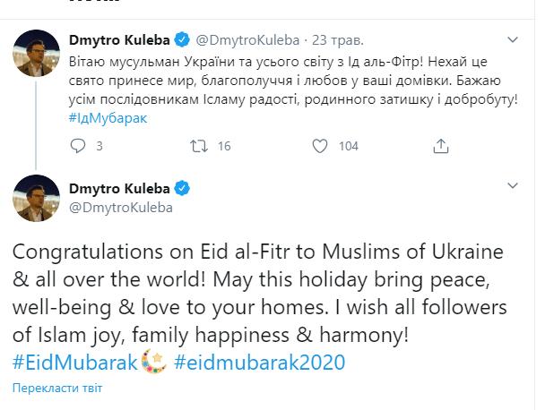 Голова МЗС Дмитро Кулеба привітав мусульман зі святом Ід аль-Фітр
