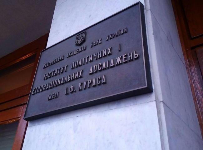 Науковий двотомник «Політична наука в Україні» поповнився політичною думкою кримських татар