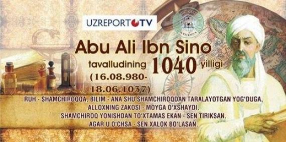 У Ташкенті відбулася Міжнародна науково-просвітницька відеоконференція, присвячена 1040-річчю від дня народження Абу Алі ібн Сіни (Авіценни)