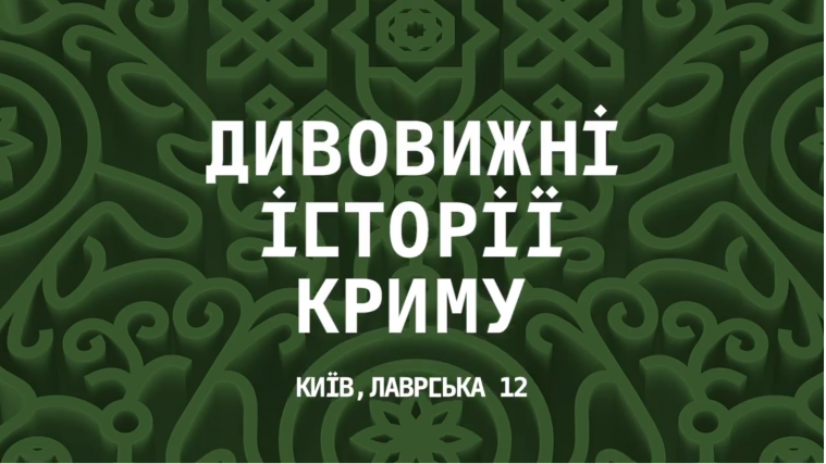 У столиці відкриється виставка, присвячена історії Криму