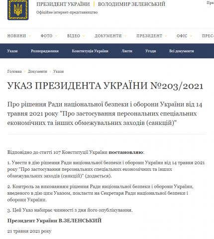 У Києві розповіли, чому чеченські добровольці потрапили у санкційні списки