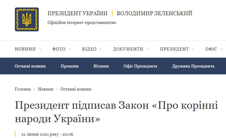 Президент підписав Закон «Про корінні народи України»