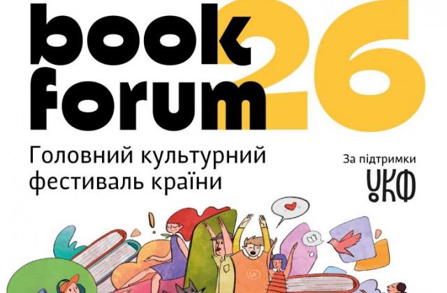 Не пропустите мероприятия по крымской и крымскотатарской тематики на «26 BookForum»