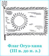Флаг Огуз-хана