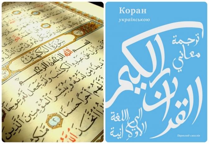 Українські переклади Корану