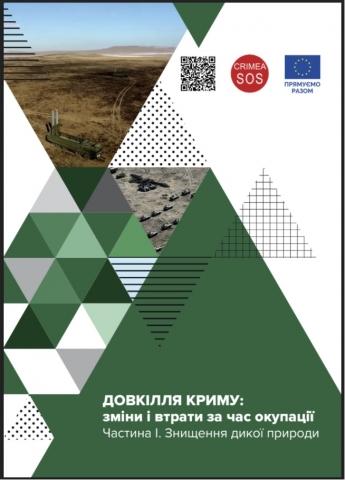 Екологічний стан Криму та Донбассу значно погіршився — дослідження «КримSOS»
