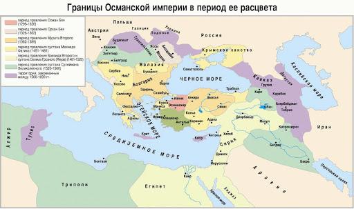 Границы Османской империи. Период расцвета