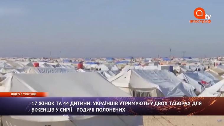 Після численних звернень створено робочу міжвідомчу групу з питань повернення українських громадян з таборів «Аль-Хол»  і  «Родж»