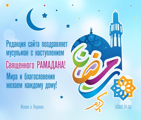 Размеры для, картинки поздравляю с месяцем рамадан
