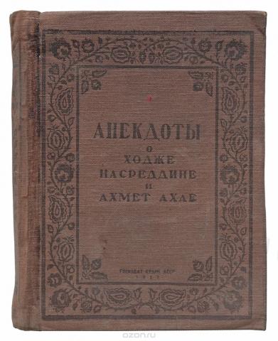 Книга о Ходже Насреддине изданная в Крыму в 1937г.