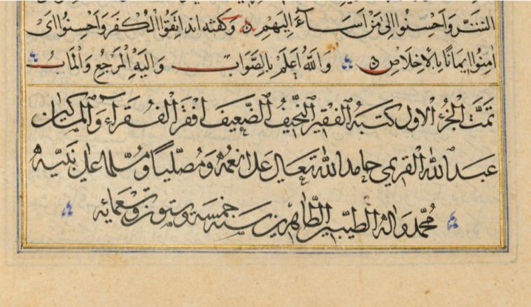 «Нова бібліотека Софії-Мудрости» рекомендує українцям переклади смислів Корану