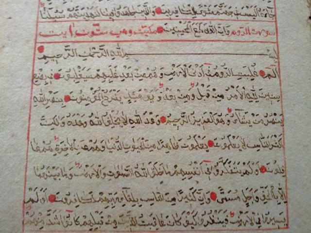 «Острозький Коран» 1804 року як унікальна пам'ятка релігійної культури західних татар