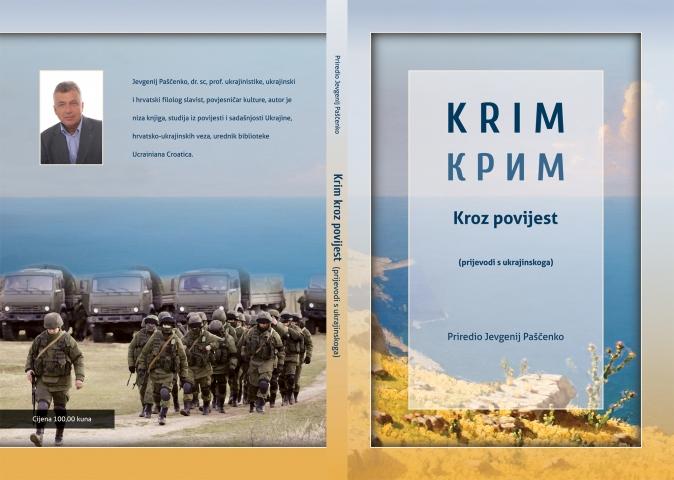 ©croatia.mfa.gov.ua: Посольство України в Хорватії провело презентацію книги «Krim kroz povijest» («Крим упродовж століть») хорватською мовою.