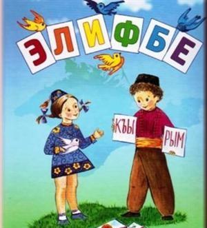 Крымскотатарские школы
