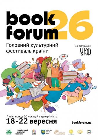 Не пропустіть важливу подію «26 BookForum» — презентацію новинок ісламознавчої літератури