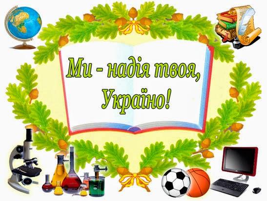 Крымская татарка стала победительницей областной олимпиады по украинскому языку