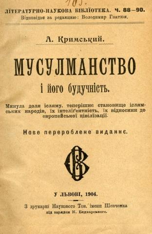 Найкращий кримський подарунок Україні