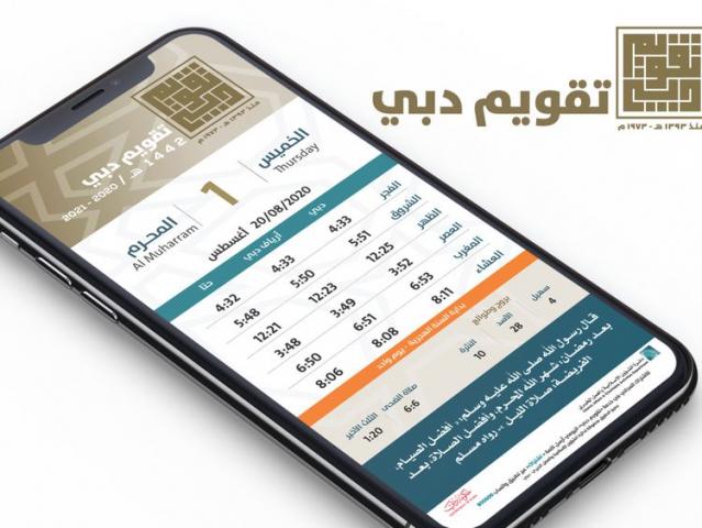 Дубай запустил  первый цифровой исламский календарь по хиджре
