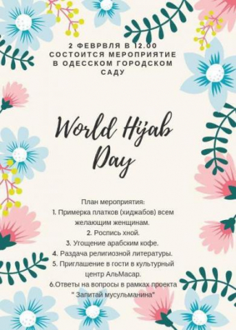 Запрошення на День хіджабу в Одесі