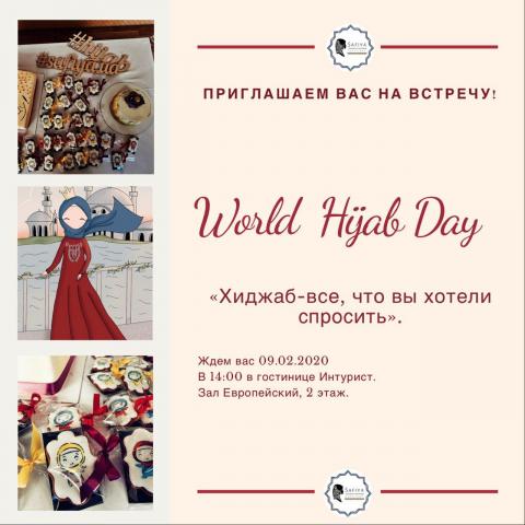 Мусульманки Вінниці, Дніпра, Запоріжжя запрошують на присвячені хідбажу заходи 8 та 9 лютого