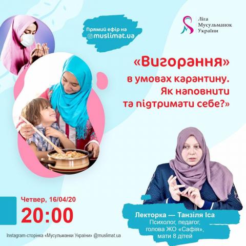 Карантин меняет планы, но не намерения: Лига мусульманок Украины проведет цикл лекций для женщин перед Рамаданом