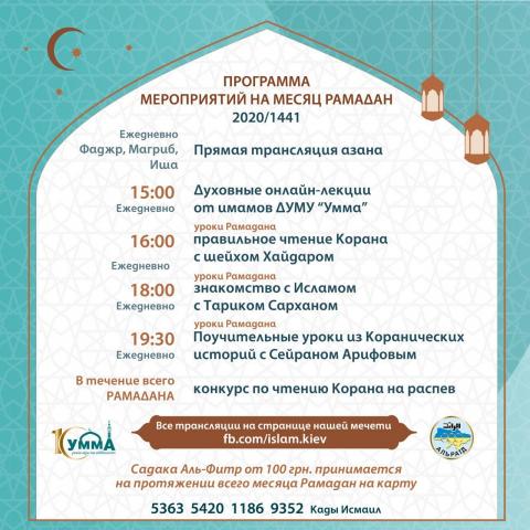 В программу мероприятий на Рамадан вошли онлайн-лекции и уроки