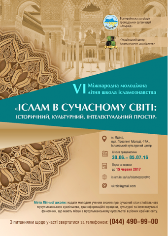 Оголошено про проведення VI Міжнародної молодіжної літньої школи ісламознавства