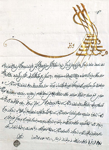 Ярлик калгі Кирим Гірея цареві Олексію Михайловичу