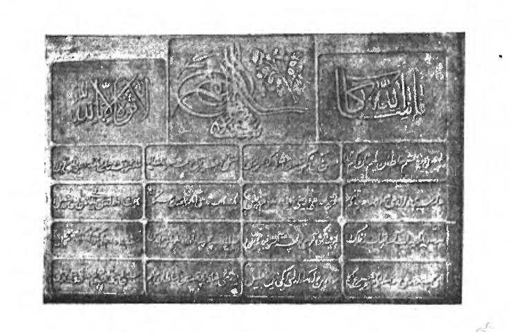 Мусульманські епіграфічні пам'ятники з колекції Одеського товариства історії та старожитностей