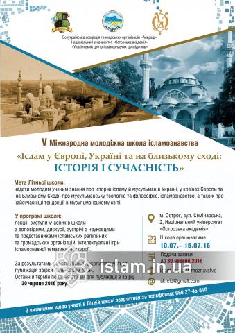 Международная молодежная летняя школа исламоведения — в этот раз в Остроге