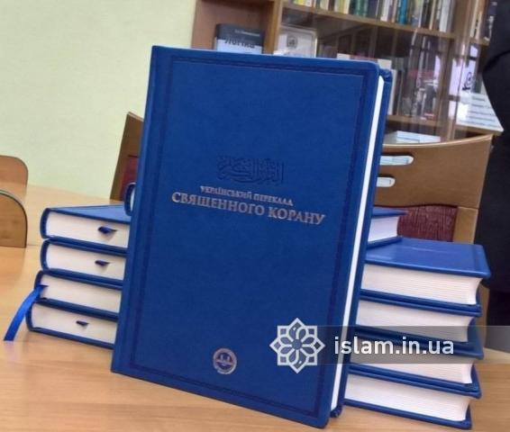В читальном зале КНУ им. Шевченко появился Коран на украинском языке