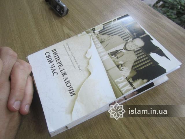 Учасники VI Міжнародної ісламознавчої школи вшанували ім'я мусульманського вченого Мухаммада Асада в день його народження