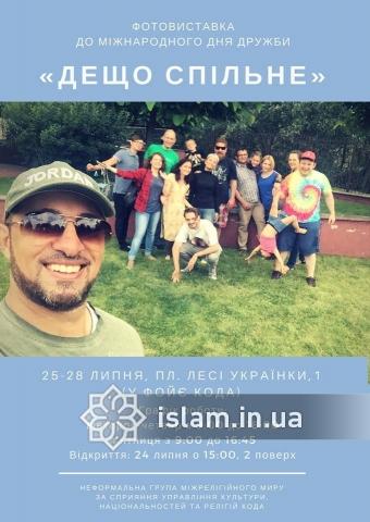 В Киеве состоялся межрелигиозный пикник