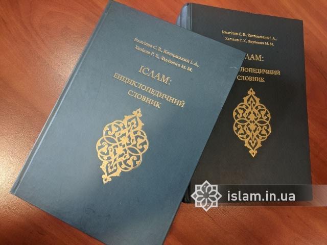 Побачив світ перший в історії україномовний енциклопедичний словник ісламських термінів