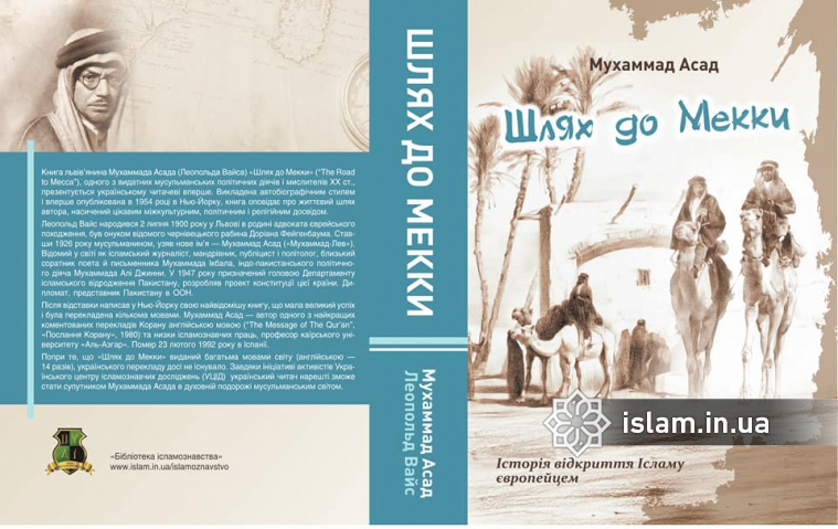На «Медвін: Книжковий світ-2018» презентують український переклад книги Мухаммада Асада