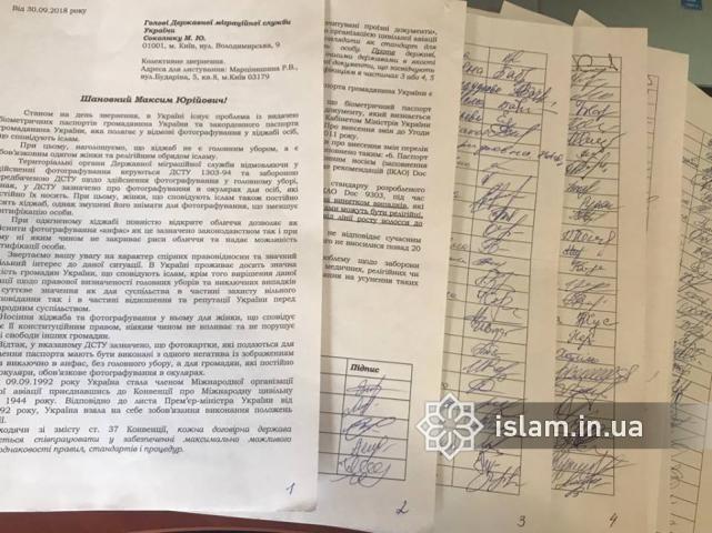 Українські мусульманки звернулися до Держміграційної служби з проханням дозволити фото на паспорт у хіджабі