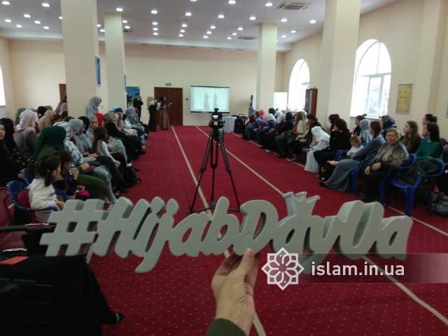 В Киеве отметили Всемирный день хиджаба: информация, общение и подарки
