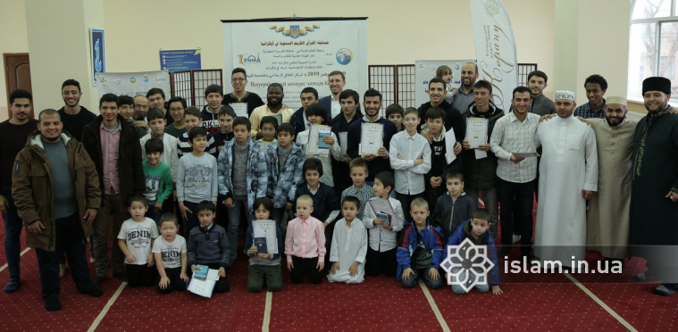 14 Participants among 77 became the winners of All-Ukrainian Qur'an Recitation Contest
