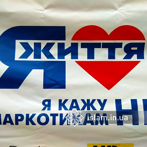 Мусульмани Дніпра долучилися до Всеукраїнського антинаркотичного челенджу