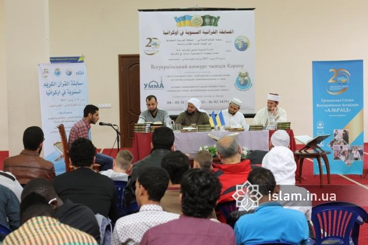 ХIX Всеукраїнський конкурс знавців Корану завершено — починаємо підготовку до наступного!