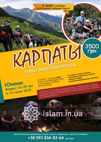 Юнаки-мусульмани збираються в похід Карпатами — встигніть забронювати місце в групі!
