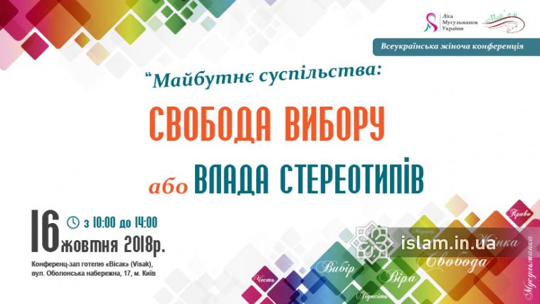 На конференції в Києві говоритимуть про права мусульманок