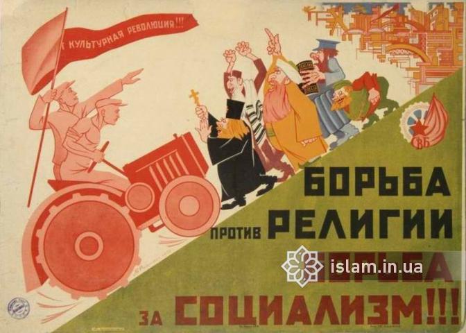Пропагандистський плакат. СРСР