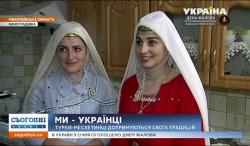 Ми - українці: мрія турецько‑месхетинської свекрухи