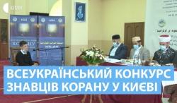 Всеукраїнський конкурс знавців Корану відбувся у Києві