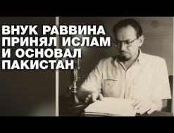 Внук раввина с Украины стал великим мусульманином. Лунный календарь